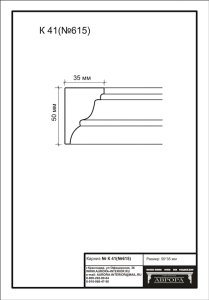 гипсовый карниз К41(№615) Гипсовая лепнина