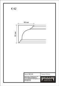 гипсовый карниз  К42 Гипсовая лепнина