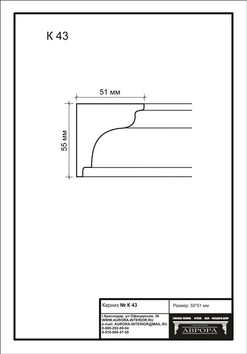 гипсовый карниз К43 гипсовая лепнина Аврора