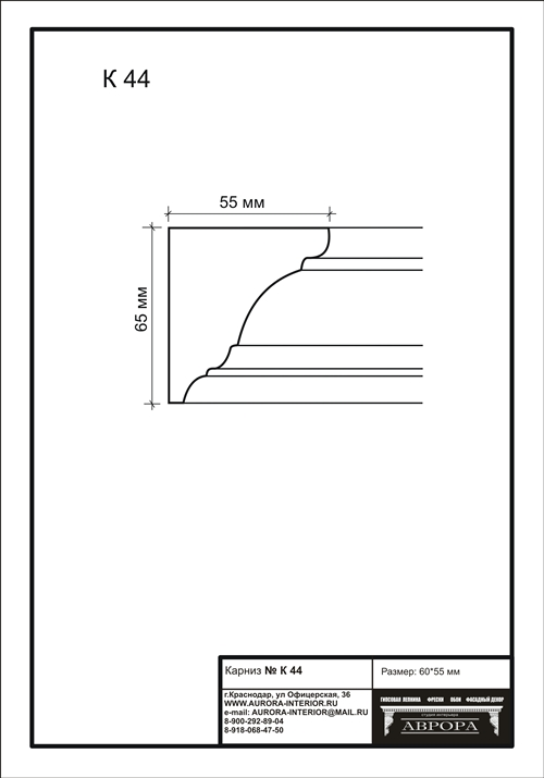 гипсовый карниз К44 гипсовая лепнина Аврора
