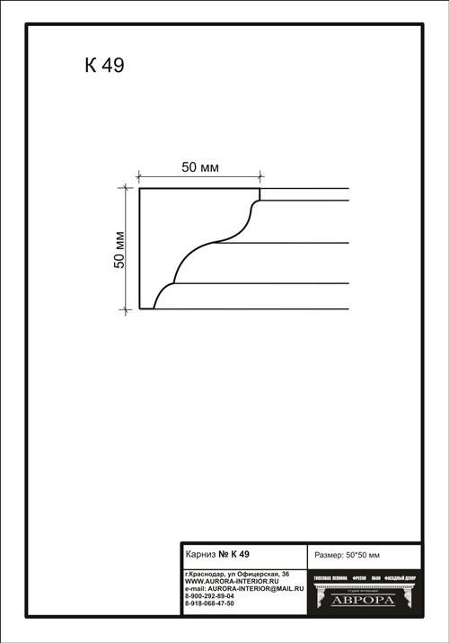 гипсовый карниз К49 гипсовая лепнина Аврора