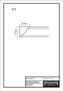 Гипсовые тянутые карнизы - гипсовый карниз К5 Гипсовая лепнина Аврора (Краснодар)
