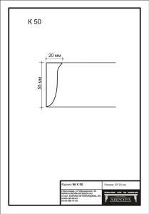 гипсовый карниз К50 Гипсовая лепнина