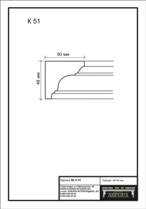 гипсовый карниз К51 Гипсовая лепнина