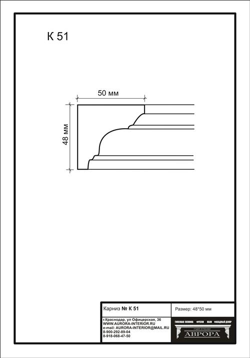 гипсовый карниз К51 гипсовая лепнина Аврора
