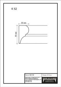 гипсовый карниз  К52 Гипсовая лепнина