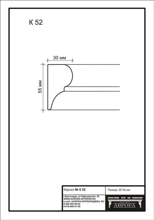 гипсовый карниз К52 гипсовая лепнина Аврора