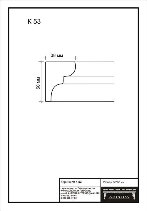 гипсовый карниз К53 гипсовая лепнина аврора