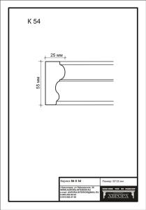 гипсовый карниз  К54 Гипсовая лепнина