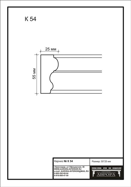 гипсовый карниз К54 гипсовая лепнина Аврора