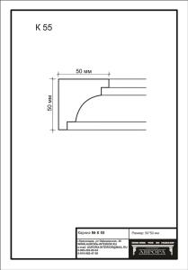 гипсовый карниз К55 Гипсовая лепнина