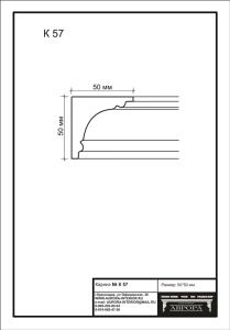 гипсовый карниз  К57 Гипсовая лепнина