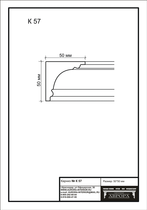 гипсовый карниз К57 гипсовая лепнина Аврора