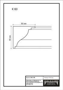гипсовый карниз К60 Гипсовая лепнина
