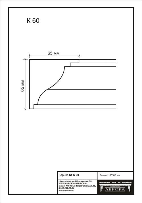 гипсовый карниз К60 гипсовая лепнина Аврора