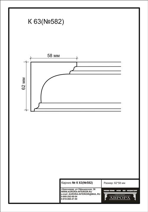 гипсовый карниз К63 гипсовая лепнина аврора