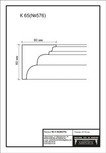 гипсовый карниз К65(№576) Гипсовая лепнина