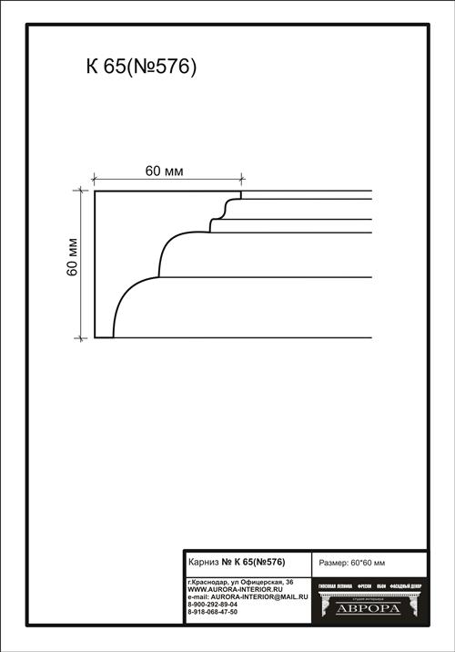 гипсовый карниз К65 (№576) гипсовая лепнина Аврора