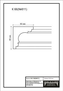 гипсовый карниз  К66(№811) Гипсовая лепнина