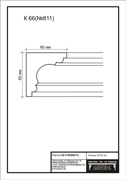 гипсовый карниз К66 (№811) гипсовая лепнина Аврора