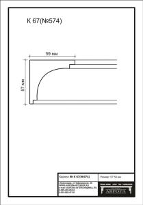 гипсовый карниз  К67(№574) Гипсовая лепнина