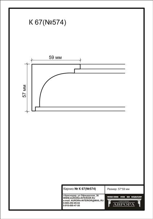 гипсовый карниз К67 (№574) гипсовая лепнина Аврора