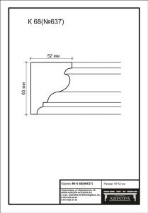 гипсовый карниз К68(№637) Гипсовая лепнина