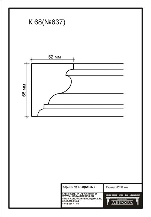 гипсовый карниз К68 (№637) гипсовая лепнина Аврора