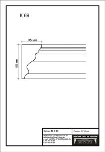 гипсовый карниз  К69 Гипсовая лепнина
