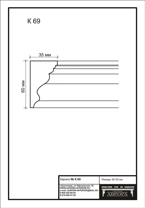 гипсовый карниз К69 гипсовая лепнина Аврора