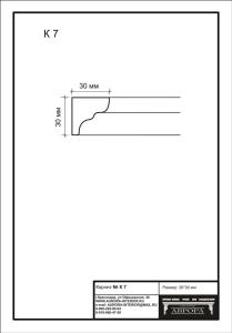 гипсовый карниз   К7 Гипсовая лепнина