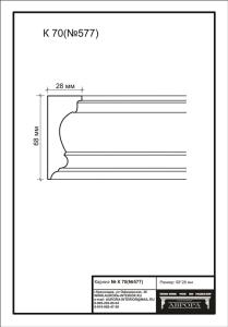 гипсовый карниз К70(№577) Гипсовая лепнина