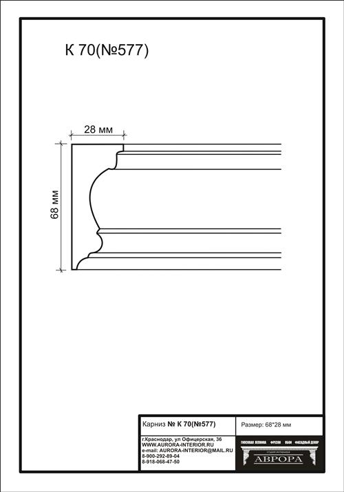 гипсовый карниз К70 (№577) гипсовая лепнина Аврора