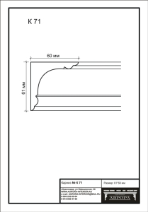 гипсовый карниз  К71 Гипсовая лепнина