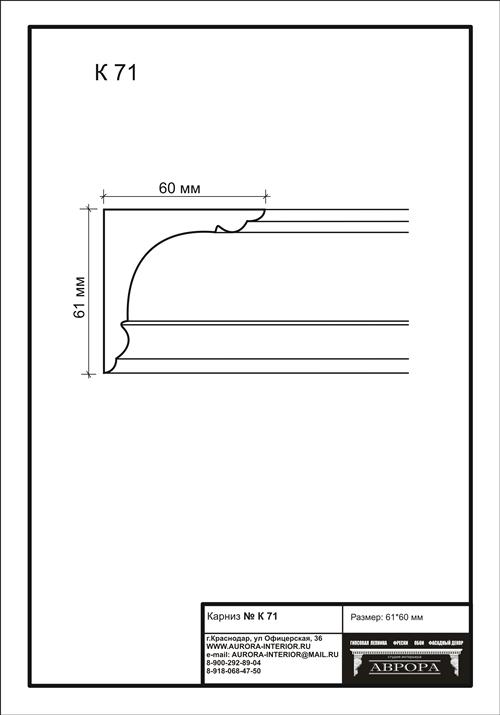 гипсовый карниз К71 гипсовая лепнина аврора