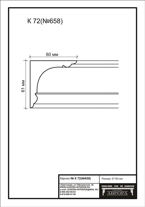 гипсовый карниз К72 (№658) гипсовая лепнина Аврора