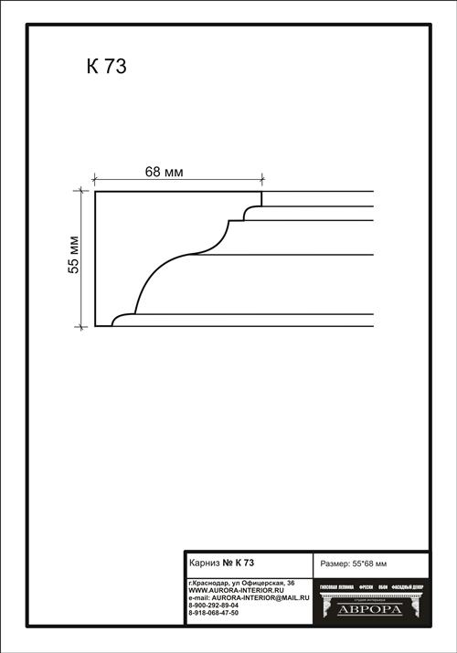 гипсовый карниз К73 гипсовая лепнина Аврора