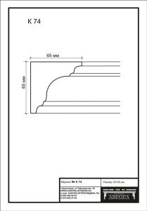 гипсовый карниз  К74 Гипсовая лепнина