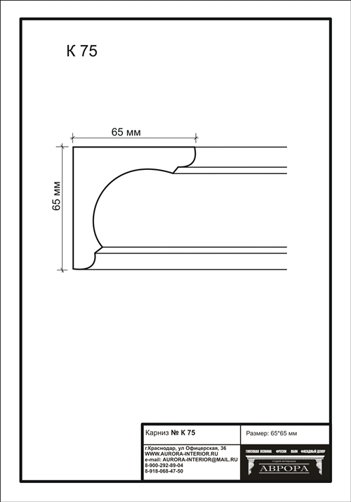 гипсовый карниз К75 гипсовая лепнина аврора