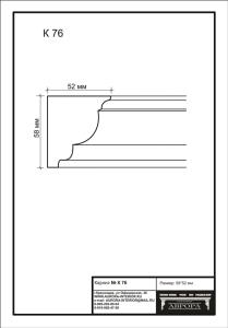 гипсовый карниз  К76 Гипсовая лепнина