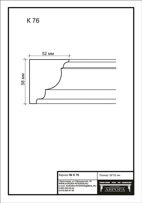 гипсовый карниз К76 гипсовая лепнина Аврора