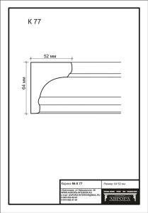 гипсовый карниз К77 Гипсовая лепнина