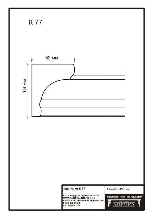 гипсовый карниз К77 гипсовая лепнина Аврора