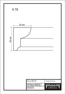 гипсовый карниз  К78 Гипсовая лепнина