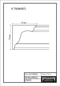 гипсовый карниз  К79(№587) Гипсовая лепнина