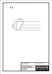 Гипсовые тянутые карнизы - гипсовый карниз К8 Гипсовая лепнина Аврора (Краснодар)