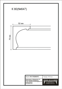 гипсовый карниз К80(№647) Гипсовая лепнина