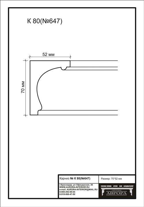 гипсовый карниз К80 (№647) гипсовая лепнина Аврора