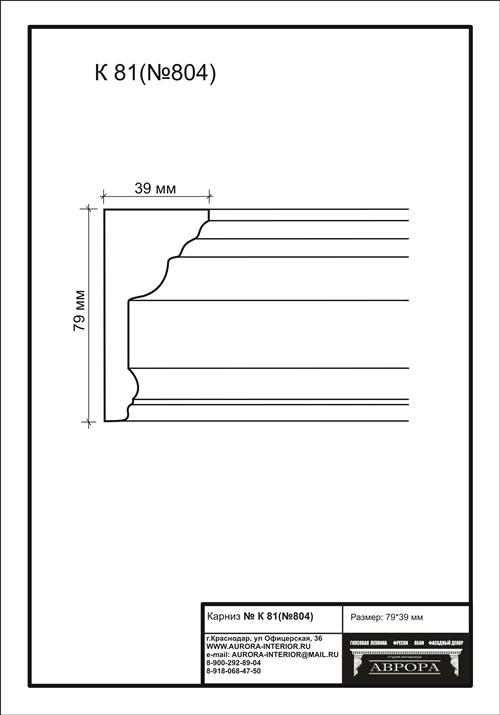 гипсовый карниз К81 (№804) гипсовая лепнина Аврора