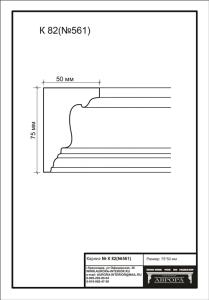 гипсовый карниз  К82(№561) Гипсовая лепнина